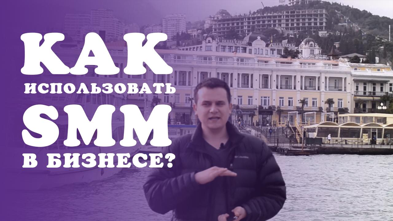 Как использовать SMM в бизнесе? + Видео