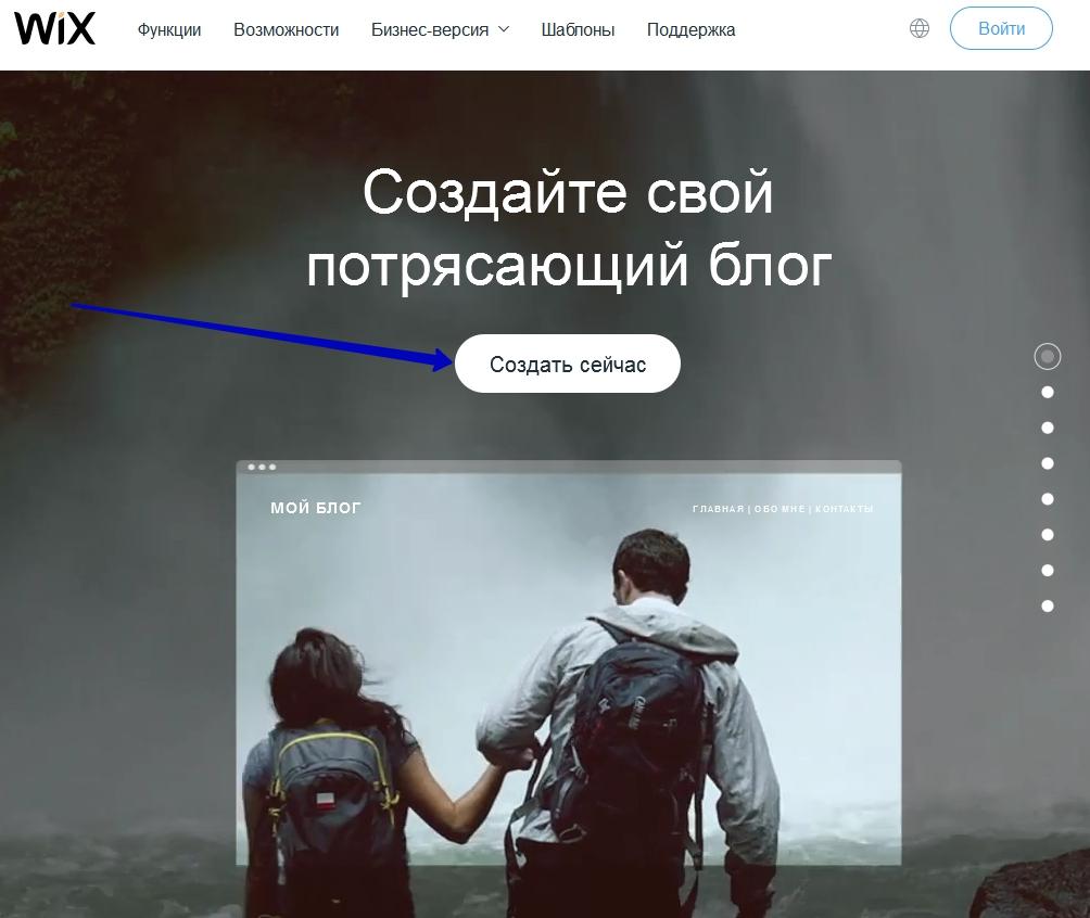 Регистрация для создания сайта