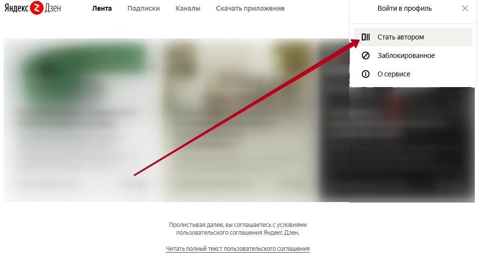 Как стать автором в Яндекс Дзене?