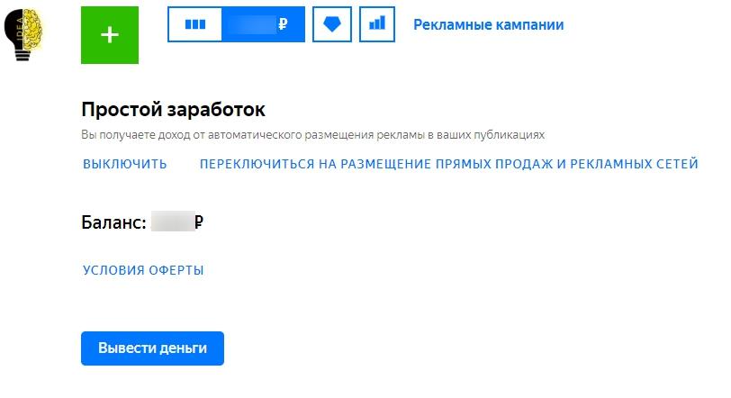 Что нужно, чтобы зарабатывать в Яндекс Дзене?